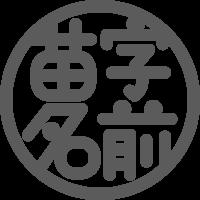 icon_10_seimei_off