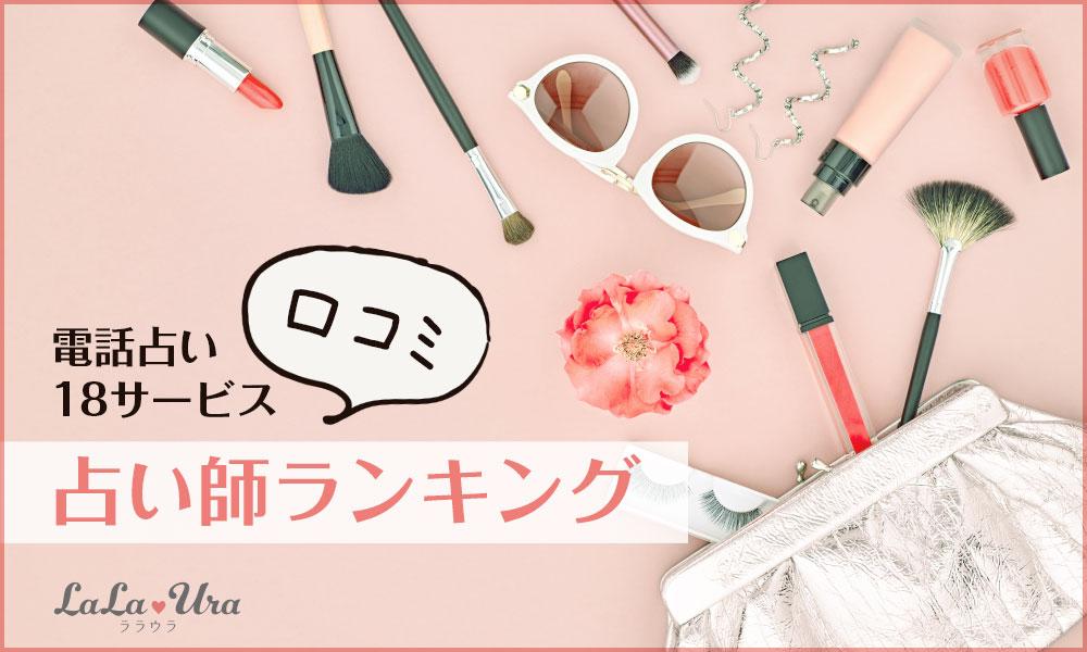 kuchikomi_banner_kuchikomi