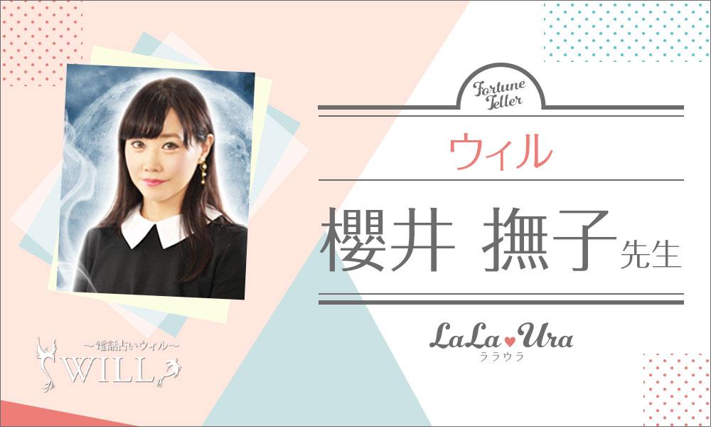 plofile_banner_01sakurai-nadeshiko
