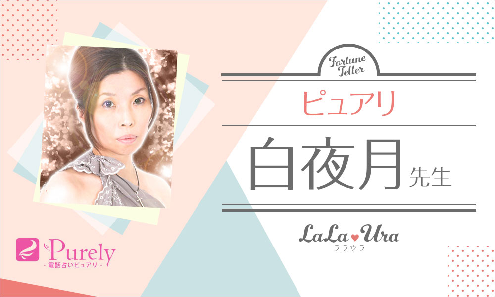 plofile_banner_144byakuyazuki