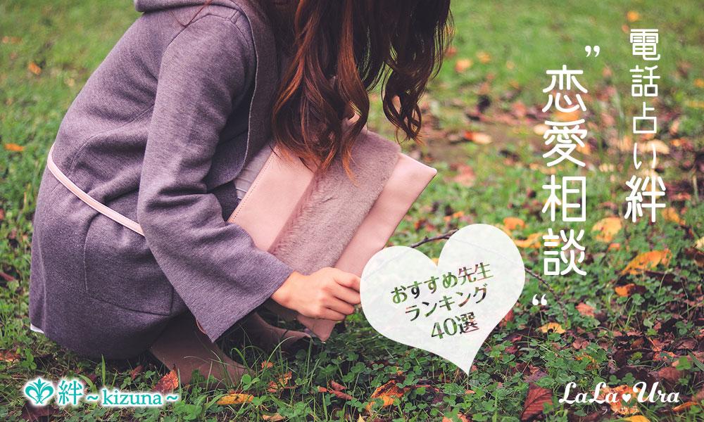 service_banner_kizuna_renai